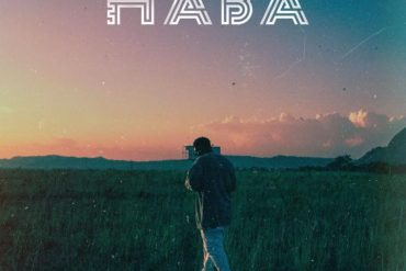 DownloadMorell Haba Mp3 Download